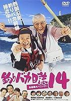 釣りバカ日誌14 お遍路大パニック! [DVD]