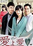 愛よ、愛 DVD-BOX9[DVD]