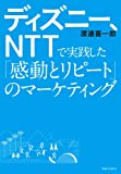 ディズニー、NTTで実践した「感動とリピート」のマーケティング