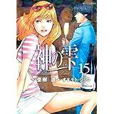 神の雫(15) (モーニングコミックス)