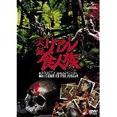 実録・リアル食人族 [DVD]