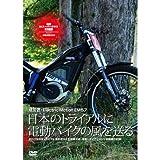 成田匠・Electric Motion EM5.7/日本のトライアル電動バイクの風を送る