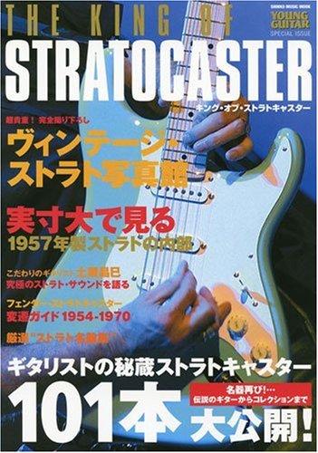 キング・オブ・ストラトキャスター (シンコー・ミュージックMOOK) (シンコー・ミュージックMOOK YOUNG GUITAR SPECIA)