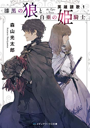 [森山光太郎] 漆黒の狼と白亜の姫騎士 英雄讃歌 第01巻