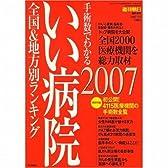手術数でわかる いい病院 2007 2007年 3/5号 [雑誌]