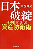 日本破綻 「その日」に備える資産防衛術 [単行本] / 藤巻 健史 (著); 朝日新聞出版 (刊)