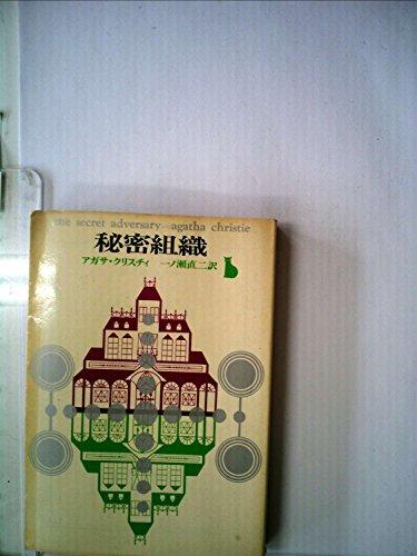 秘密組織 (1971年) (創元推理文庫)の詳細を見る
