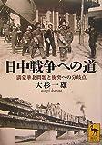 日中戦争への道 満蒙華北問題と衝突への分岐点 (講談社学術文庫)