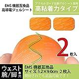 【剥がれにくい強力粘着力タイプTop Touch】EMS用 高品質互換ジェルシート (Body: ウェスト・腕・脚専用 2枚入 5.2×9.0cm) アクセルガード社製ゲルシート採用
