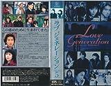 ラブジェネレーション Vol.5 [VHS]