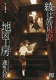 綾辻黄泉路地図工房  (1) (バーズコミックス)