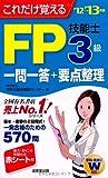 これだけ覚えるFP技能士3級一問一答+要点整理〈'12→'13年版〉 (-)