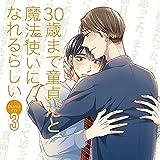 【Amazon.co.jp限定】ドラマCD「30歳まで童貞だと魔法使いになれるらしい」第3巻(メガジャケ付)