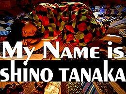 [Shino Tanaka]のMy name is Shino Tanaka. [001] (English Edition)
