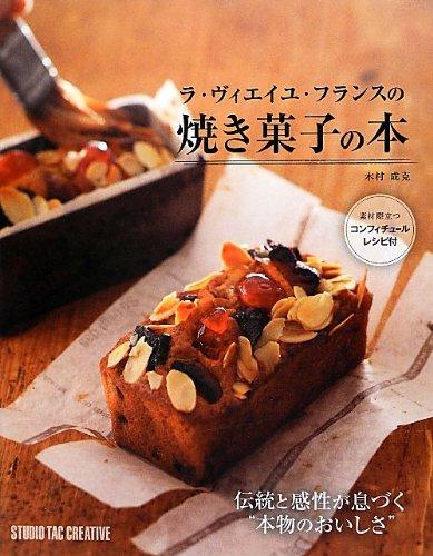 """ラ・ヴィエイユ・フランスの焼き菓子の本―伝統と感性が息づく""""本物のおいしさ""""の詳細を見る"""