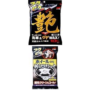 【おすすめセット】SOFT99 ( ソフト99 ) ワックス フクピカ 艶 10枚入 + フクピカホイール専用拭くだけシート セット