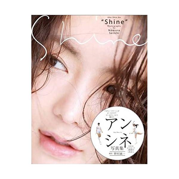 アン・シネ写真集 Shineの紹介画像3