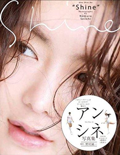 『アン・シネ写真集 Shine』の2枚目の画像