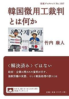 韓国徴用工裁判とは何か (岩波ブックレット NO. 1017)