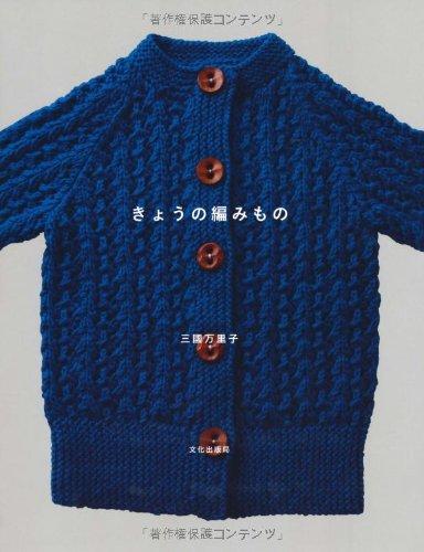 きょうの編みもの
