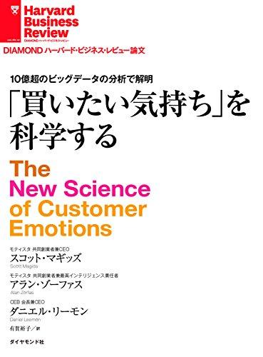買いたい気持ちを科学する DIAMOND ハーバード・ビジネス・レビュー論文の書影