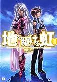地を駆ける虹3 (MF文庫J)