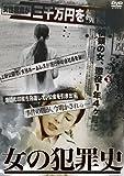 女の犯罪史[DVD]
