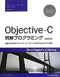 Objective‐C明解プログラミング―基礎から応用までステップ・バイ・ステップ方式でわかりやすく解説 (Develo…