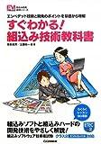 すぐわかる!組込み技術教科書―エンベデッド技術と開発のポイントを基礎から理解 (組込み技術基礎シリーズ)