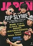 ROCKIN'ON JAPAN (ロッキング・オン・ジャパン) 2009年 07月号 [雑誌]