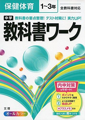 中学教科書ワーク 全教科書対応版 保健体育 1~3年