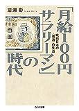 「月給100円サラリーマン」の時代 ──戦前日本の〈普通〉の生活 (ちくま文庫)