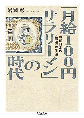 「月給100円サラリーマン」の時代 ──戦前日本の〈普通〉の生活 (ちくま文庫)の詳細を見る