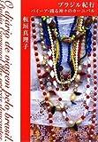 ブラジル紀行 〜バイーア・踊る神々のカーニバル (P‐Vine BOOKs)