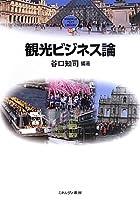 観光ビジネス論 (MINERVA TEXT LIBRARY)