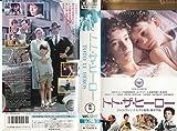 トト・ザ・ヒーロー [VHS]