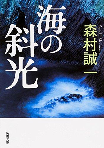 海の斜光 (角川文庫)の詳細を見る