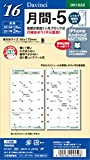 レイメイ藤井 ダヴィンチ 手帳用リフィル 2016 12月始まり マンスリー 聖書 DR1622