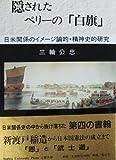 隠されたペリーの「白旗」―日米関係のイメージ論的・精神史的研究