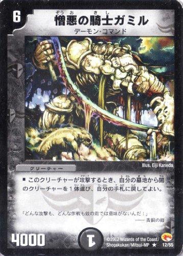 デュエルマスターズ 《憎悪の騎士ガミル》 DM03-012-R 【クリーチャー】