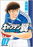 キャプテン翼GOLDENー23 07 (ヤングジャンプコミックス)