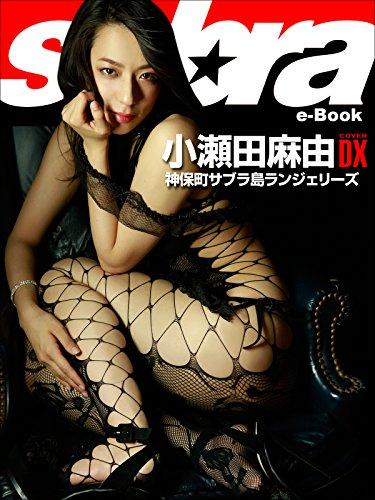 神保町サブラ島ランジェリーズ 小瀬田麻由COVER DX [sabra net e-Book]