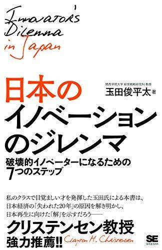 日本のイノベーションのジレンマの詳細を見る