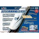 KATO Nゲージ 10-007 スターターセットSP N700系新幹線のぞみ
