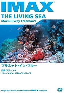 海 生命を育てるナチュラル・ビューティー
