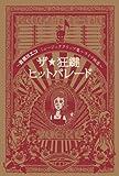 ザ・☆狂鍵ヒットパレード~倉橋ヨエコミュージッククリップ+ライブ映像~ [DVD]