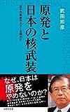 原発と日本の核武装 (詩想社新書) 画像