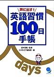 声に出す! 英語習慣100日手帳