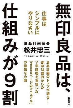 [松井 忠三]の無印良品は、仕組みが9割 仕事はシンプルにやりなさい (角川書店単行本)