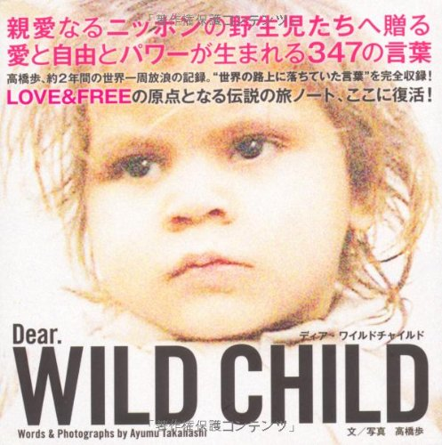 DEAR. WILD CHILDの詳細を見る